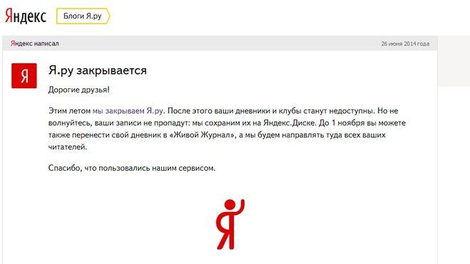 яндекс блоги куда пропали img-1