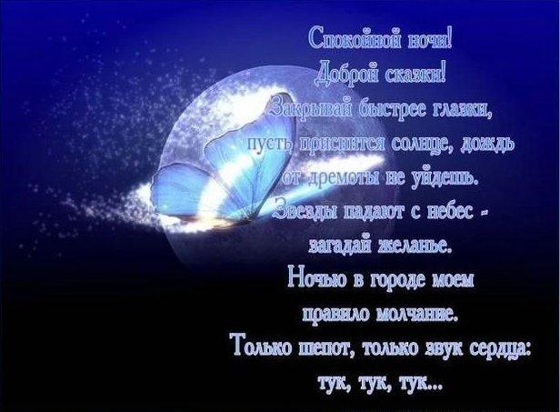 Пожелание на ночь стих