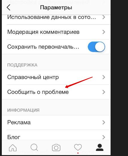 Что делать если не поддерживается инстаграм на телефоне