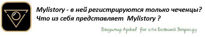 Mylistory число пользователей, социальная сеть Чечни