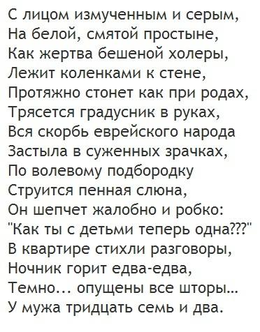 Как болеют мужчины стих - бэби. ру