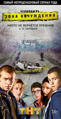 «Чернобыль Зона Отчуждения Фильмы Смотреть Онлайн» — 2012