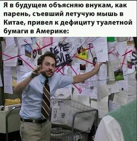 мемы, шутки, статусы про карантин и коронавирус