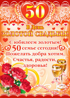 Поздравление для родителей с золотой свадьбой 80