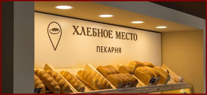 хлебное место пекарня