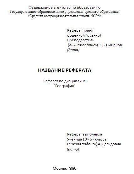 образец обложки доклада