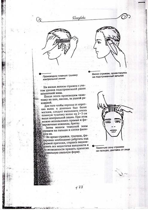 Схемы мужских стрижек и описание с