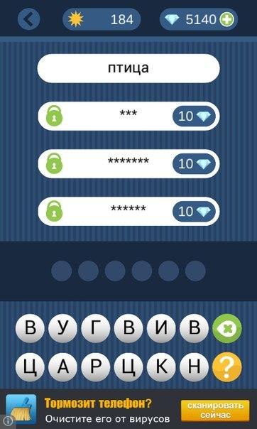 Игра Что за слово  ответы   brantoru