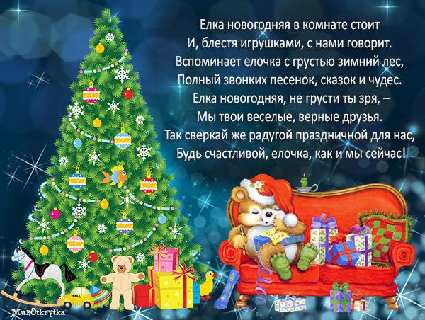 Прочитать стихотворение на новый год