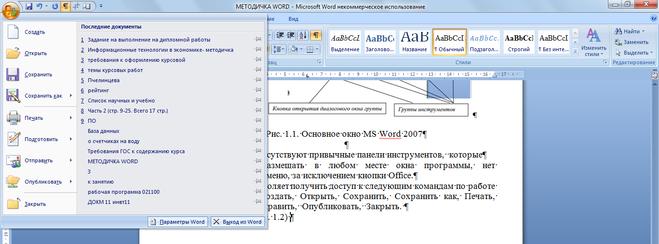 """Как поменять кавычки в word 2003, 2007 с """" на"""
