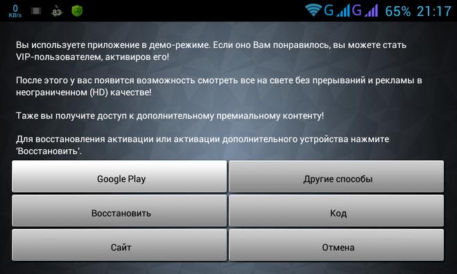 скачать приложение бизон тв для андроид скачать бесплатно - фото 9