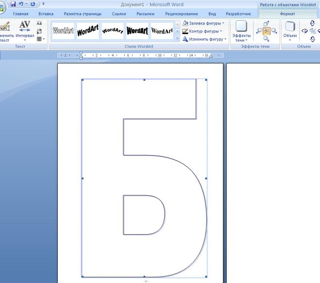 Как сделать прозрачные буквы в ворде и в презентации 39