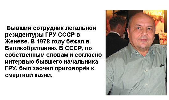 Виктор Суворов, Владимир Богданович Резун