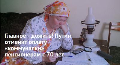 отменит ли Путин оплату за коммунальные услуги