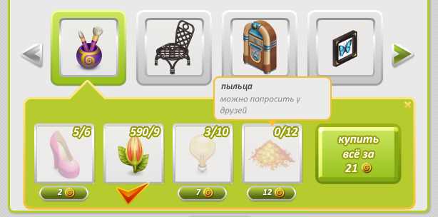 Как в аватарии выглядит ваза с желтым цветком