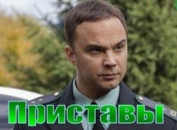 """""""Приставы"""", Андрей Чадов"""