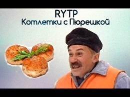 Котлетки с пюрешкой, Петрович, Игорь Вуколов