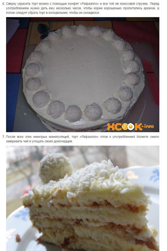 Торт рафаэлло рецепт пошагово в домашних
