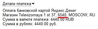 Яндекс деньги mcc код