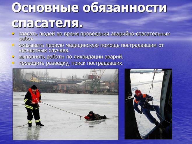 обязанности спасателя