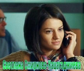 Светлана Смирнова-Кацагаджиев&shy;<wbr/>а, Серебряный бор, Шаман