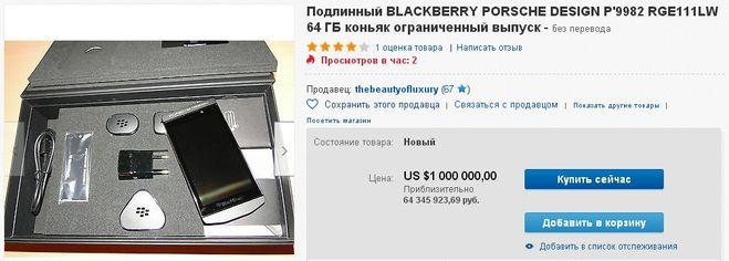 смартфон за миллион долларов, какой смартфон самый дорогой в мире, самые дорогие в мире телефоны