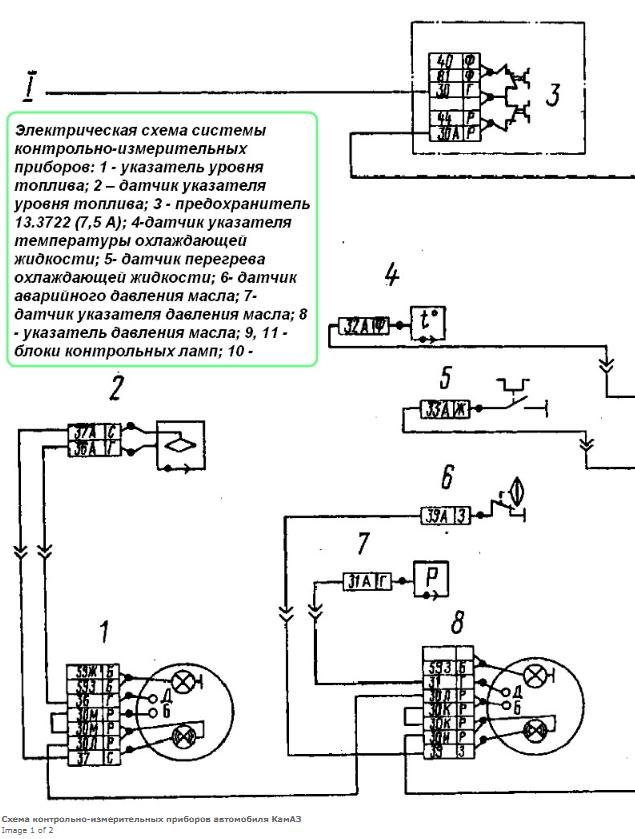 Электрическая схема камаз 6520
