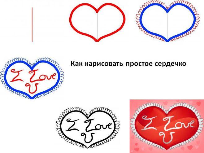 легко нарисовать сердце,