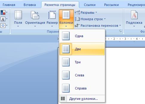 Как сделать двойную страницу