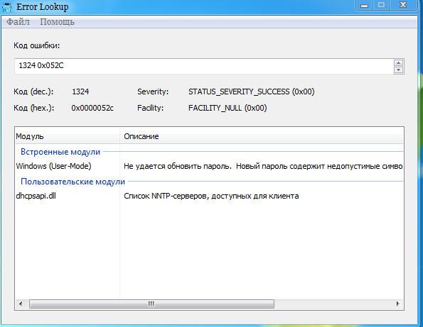 Программа для получения информации об ошибках Windows