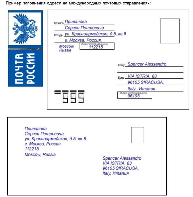 Заказное письмо с описью вложения
