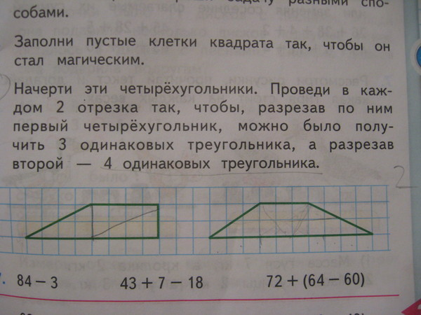 Начертить В Четырехугольнике 2 Отрезка