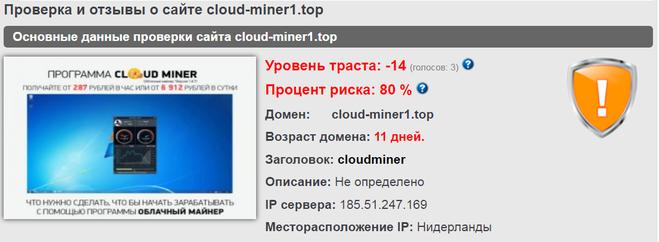 Сайт cloud-miner1.top лохотрон мошенники обман
