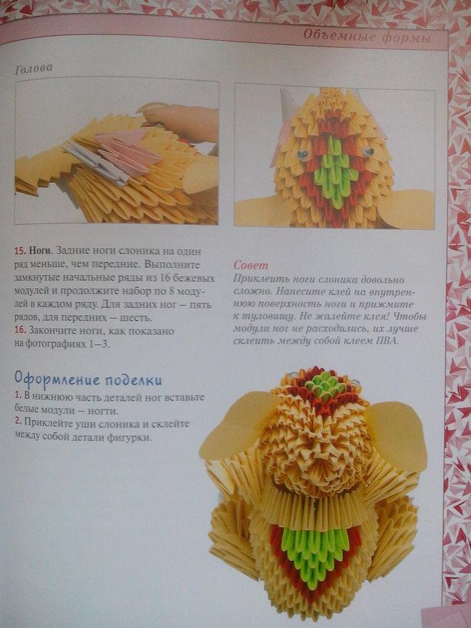 Как сделать оригами мышку фото 637