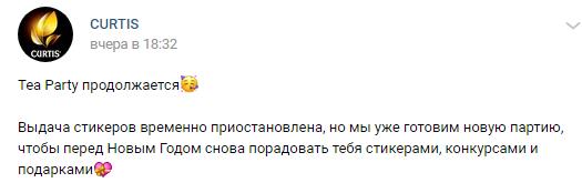 Стикеры Кёрти бесплатно как получить во ВКонтакте