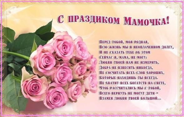 открытка с днем матери со стихами