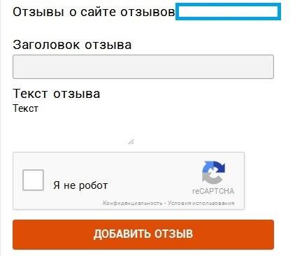 форма добавления отзыва на сайте votziv