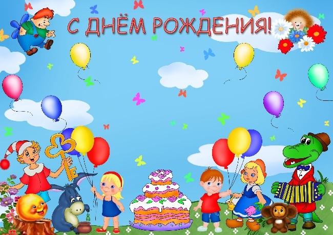 шаблон День рождения
