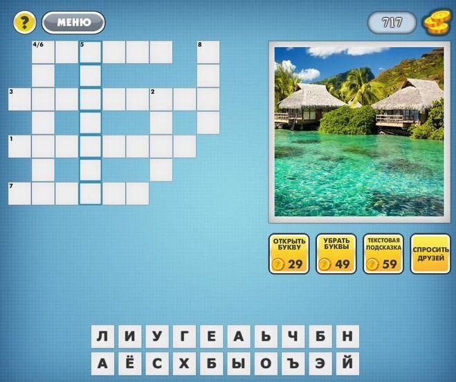 Игра 4 слова 1 ответ ответы 99 уровень