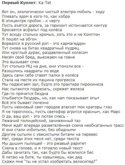 Текст песни -