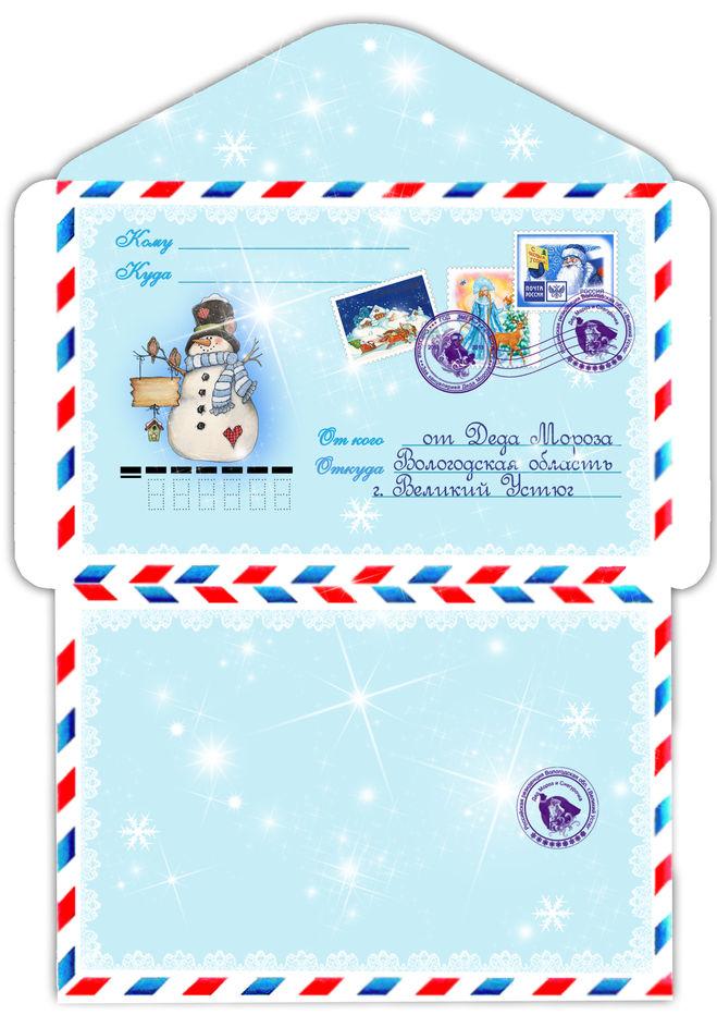 конвертер от деда мороза 2015 шаблон