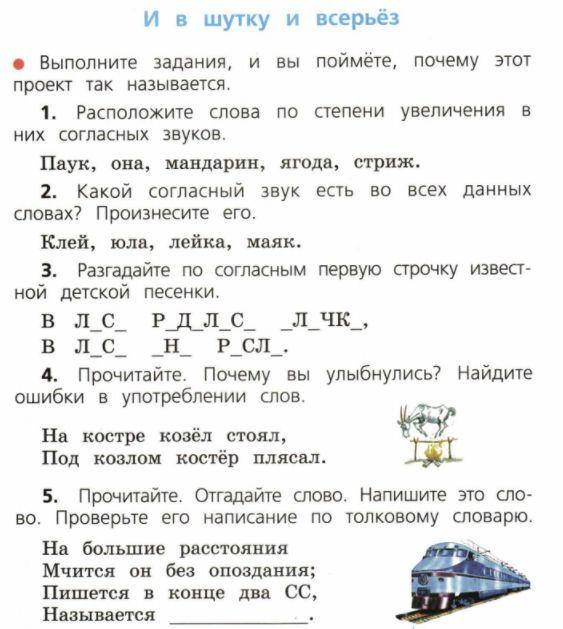 Придумать 2-3 занимательных задания по русскому языку 2 класс