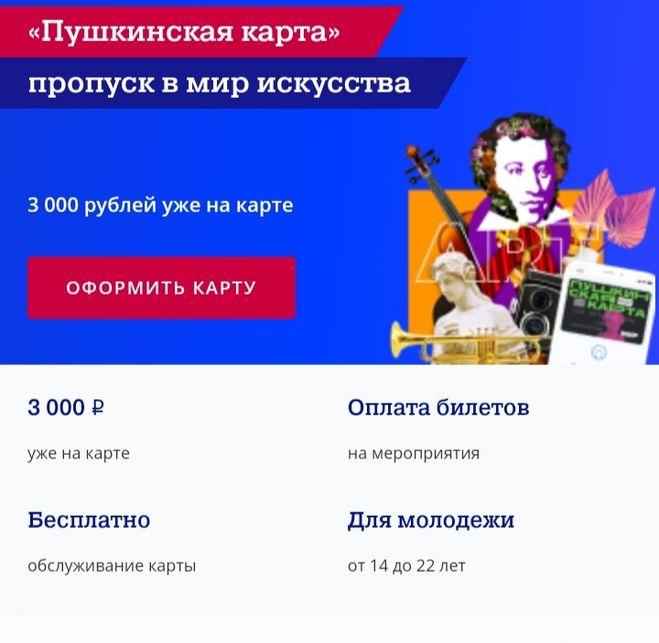 Пушкинская карта получить