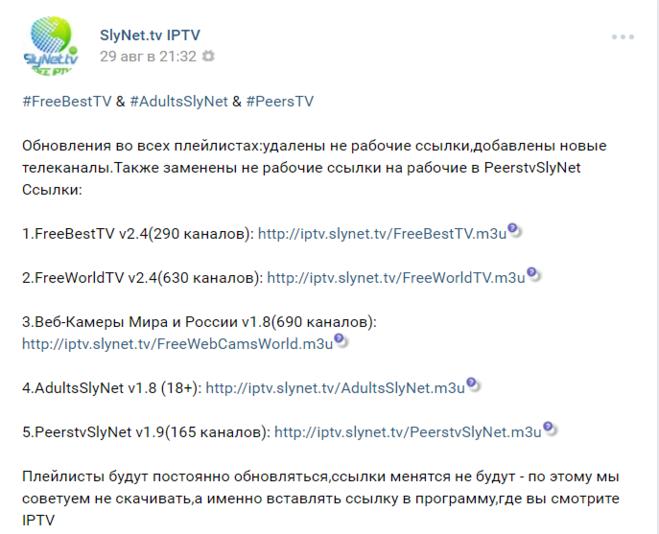 Существует ли живые бесплатные плейлисты IPTV? Где?