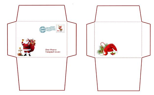 Как самому сделать почтовый конверт фото 698