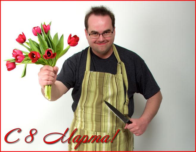 Фото смешное мужчина с цветами