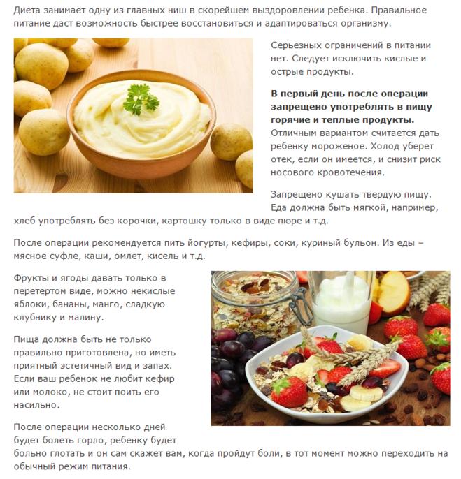 Блог о диетах: Диета после ротовирусной инфекции