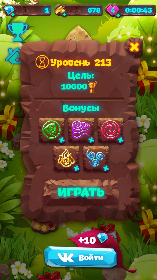 для повседневной как пройти уровень 213 в игре планета самоцветов вычитала