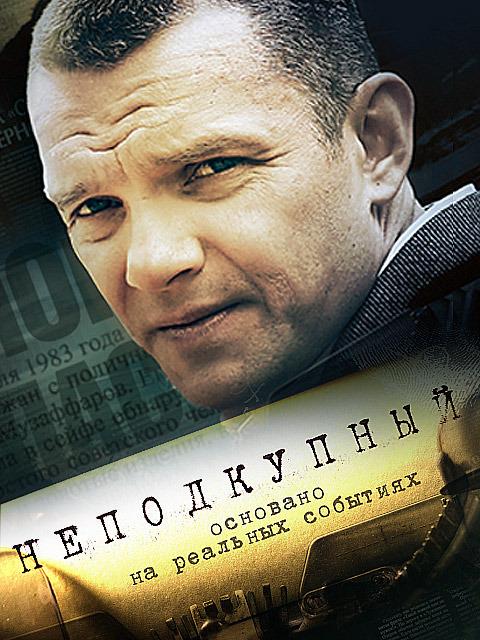 Российский качества хорошего сериал через скачать торрент