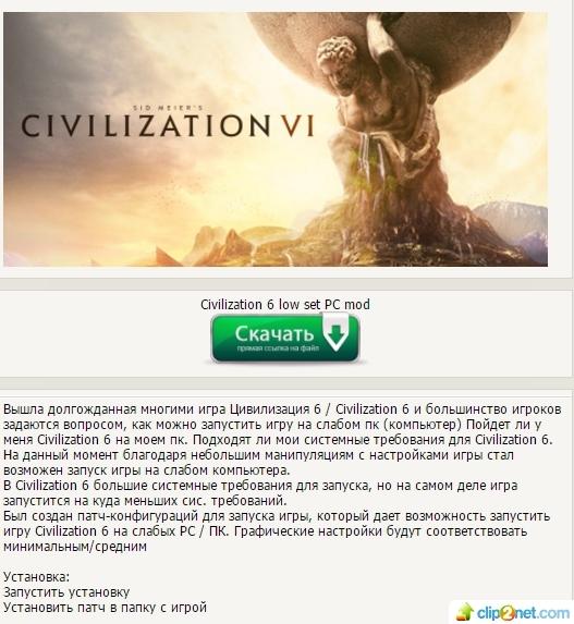Цивилизация 6: как запустить на слабом компьютере игру Цивилизация 6?